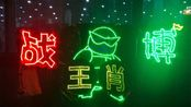 【博君一肖】博弟的舞,战哥的歌,tx的星光大赏2019.12.28