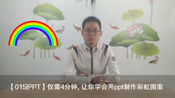 水月说:仅需5分钟, 让你学会用ppt制作彩虹图案
