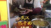 """【武昌】在大成路上的""""小秋水饺""""过早,吃了正宗的:武汉热干面和面窝,热干面5元/碗,面窝1.5元/个"""