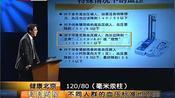 健康北京:血压的正常标准是多少?120/80不是金标准,听医生咋说