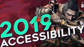 【游戏制作工具箱】2019年游戏是否对残障玩家更友好?How Accessible Were This Year's Games? | GMTK