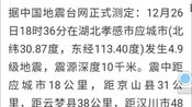 突发!湖北省孝感市云梦县发生4.9级地震,震感惊人,我在武汉感受到了余震,愿平安!