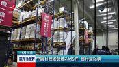 """""""双11""""后第二日:中国日投递快递2.5亿件 创行业纪录"""