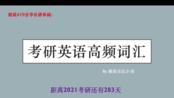 【小刘陪你背单词】初试419分学长陪你每天背10个高频词/养成背单词的好习惯/加油