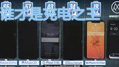 华为Mate 20 Pro vs Pixel 3 XL vs Note 9 vs iPhone XS Max 充电速度测试 没有续航