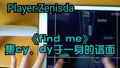 【phigros】集cy、dy于一身的谱面find me IN lv:14 phi by:Zenisda