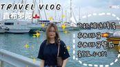 VLOG - 直布罗陀 |遇暴风雨飞机被迫降落西班牙!|祖马龙+海蓝之谜'最便宜'的地方(免税+九折)| 神奇的一段旅行|雨一直下|风一直刮|
