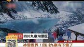 冰雪世界! 四川九寨沟下雪了