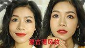 |GraceMQin美妆分享| 复古港风妆容