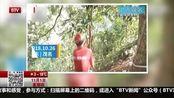 广东茂名:男子重男轻女将出生女婴抛下山崖