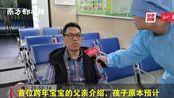 深圳妇幼保健院首位跨年宝宝出生,去年最后一天接生26位新生儿