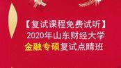 【复试课程免费试听】2020年山东财经大学金融专硕复试点睛班