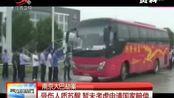 视频:南京大巴劫案人质苏醒 暂未考虑申请国家赔偿