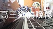 【学习vlog】高三狗的晚修/认认真真写完一天作业到底需要多久:(