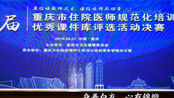 首届重庆市住院医师规范化培训优秀课件库评选活动决赛集锦