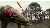 原创怪兽折纸:骷髅岛的大蜥蜴––骷髅爬虫。怎么好像给我折的很萌啊?