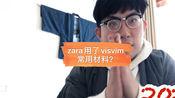 """""""潮牌""""zara使用了大visvim御用的材料做鞋?如果你对bandana及kofu感兴趣钱又不允许怎么办?!提到我前几期视频带的眼镜 kaneko 日本制!!"""