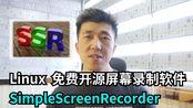 VLOG 104   免费开源屏幕录制软件 SimpleScreenRecorder 使用介绍(Linux系统)