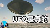 """美國海軍承認了UFO的存在,""""它們""""的科技遠遠在我們之上 - 老高與小茉 Mr & Mrs Gao"""