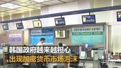韩国启动加密货币账号实名认证系统