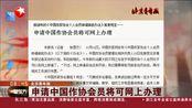 申请中国作协会员将可网上办理