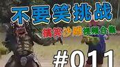 【不要笑挑战】#011 搞笑沙雕视频合集 铁血战士回家种田