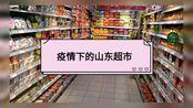 疫情下 山东省威海超市东西便宜丰富老百姓安心