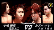 【中文字幕】中嶋勝彦&石森太二 vs Kaz Hayashi&AKIRA