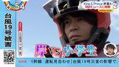 King&Prince岸优太BMX挑战部分 zip2019年10月15日生肉