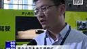 无人驾驶汽车亮相电子信息展 中国教育报道 150413