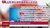 北京市异地居住者社保待遇资格认证启动