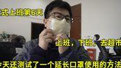 徐州vlog,去上班,亲身测试一个可以延长口罩使用的方法可不可行?