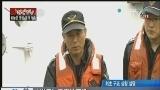 """[视频]韩国""""岁月""""号客轮沉没事件:木浦海警署召开新闻发布会"""