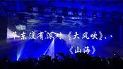 草东没有派对 《大风吹》《山海》【高清画质】最燃大合唱之一,歌迷安可一分半钟燃爆全场。