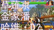 【拳皇98大口】草薙京,金家潘,哈维·D?怎么觉得三个人物名字特别扭了?(3月14号完整版)