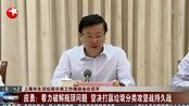 上海市生活垃圾分类工作推进会议召开