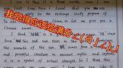 """在期中考试中用""""蔡徐坤""""写英语作文会怎样()?(B站:张世空灵)"""
