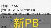三速PB 7.561