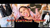 【Roxette Arisa】90年代超模复古风穿搭分享~类似kendall jenner+bella hadid的氛围!