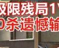 杨赫:极限残局1V5,20杀遗憾输了