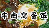 牛肉窝蛋饭 一个人也要好好吃饭 有锅巴超香