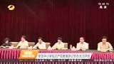 湖南新闻联播 全国中小学知识产权教育研讨班在长沙开班
