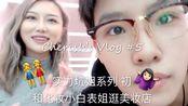 【Cherish 曾惜】Vlog#5 | 实力坑姐系列之 带化妆小白表姐逛完美日记实体店