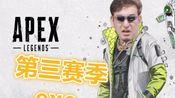 【美式鬼畜】APEX第三赛季预告片.exe
