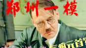【万能德语&斯大林再次开饭】当元首参加了郑州市第一次质量检测后......