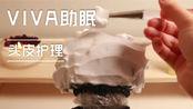 【VIVA助眠】3D模拟洗头按摩头部护理。喜欢的给个赞哦!