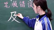 """""""及""""字的正确笔顺你写对了吗?今天教大家正确写法!"""