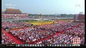 [中国新闻]庆祝中华人民共和国成立70周年 多国人士:庆祝大会气势恢宏 祝福中国