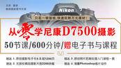 尼康D7500摄影1.01 AEL AFL按钮使用方法