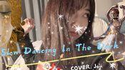 翻唱|Slow Dancing In The Dark - Joji (COVER)Guitar Version